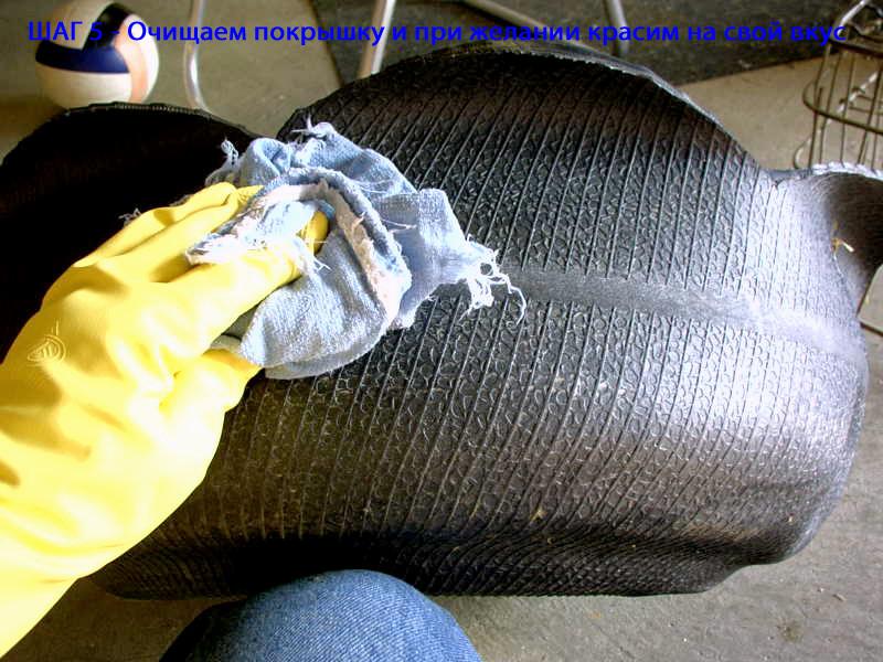 Шаг5 - очищаем покрышку и красим в цвет по вкусу